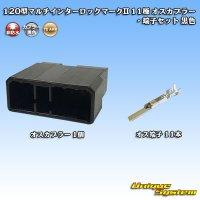 タイコエレクトロニクス AMP 120型マルチインターロックマークII 11極 オスカプラー・端子セット 黒色