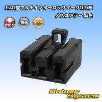 タイコエレクトロニクス AMP 120型マルチインターロックマークII 5極 メスカプラー 黒色