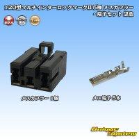 タイコエレクトロニクス AMP 120型マルチインターロックマークII 5極 メスカプラー・端子セット 黒色