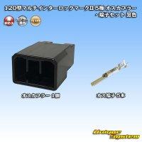 タイコエレクトロニクス AMP 120型マルチインターロックマークII 5極 オスカプラー・端子セット 黒色