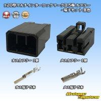 タイコエレクトロニクス AMP 120型マルチインターロックマークII 5極 カプラー・端子セット 黒色