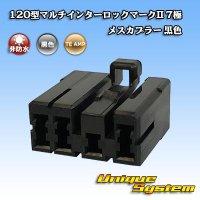 タイコエレクトロニクス AMP 120型マルチインターロックマークII 7極 メスカプラー 黒色