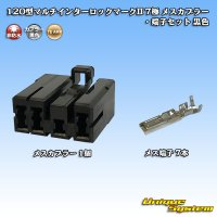 タイコエレクトロニクス AMP 120型マルチインターロックマークII 7極 メスカプラー・端子セット 黒色