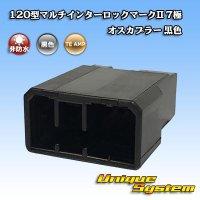 タイコエレクトロニクス AMP 120型マルチインターロックマークII 7極 オスカプラー 黒色