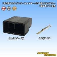 タイコエレクトロニクス AMP 120型マルチインターロックマークII 7極 オスカプラー・端子セット 黒色