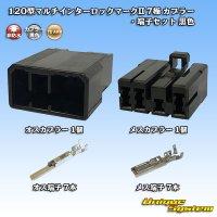 タイコエレクトロニクス AMP 120型マルチインターロックマークII 7極 カプラー・端子セット 黒色