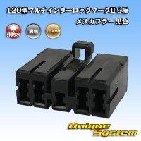 タイコエレクトロニクス AMP 120型マルチインターロックマークII 9極 メスカプラー 黒色