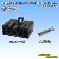 タイコエレクトロニクス AMP 120型マルチインターロックマークII 9極 メスカプラー・端子セット 黒色