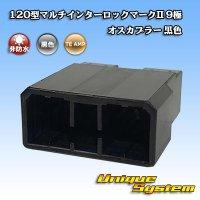 タイコエレクトロニクス AMP 120型マルチインターロックマークII 9極 オスカプラー 黒色