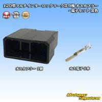 タイコエレクトロニクス AMP 120型マルチインターロックマークII 9極 オスカプラー・端子セット 黒色