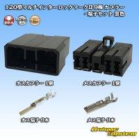 タイコエレクトロニクス AMP 120型マルチインターロックマークII 9極 カプラー・端子セット 黒色