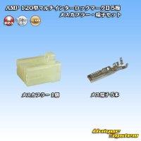タイコエレクトロニクス AMP 120型マルチインターロックマークII 5極 メスカプラー・端子セット