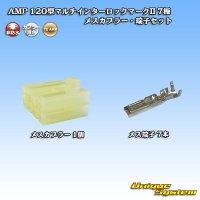 タイコエレクトロニクス AMP 120型マルチインターロックマークII 7極 メスカプラー・端子セット