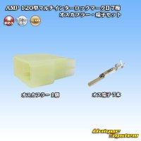 タイコエレクトロニクス AMP 120型マルチインターロックマークII 7極 オスカプラー・端子セット