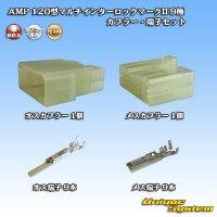 タイコエレクトロニクス AMP 120型マルチインターロックマークII 9極 カプラー・端子セット