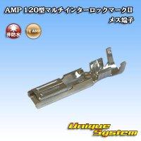 タイコエレクトロニクス AMP 120型マルチインターロックマークII メス端子