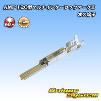 タイコエレクトロニクス AMP 120型マルチインターロックマークII オス端子