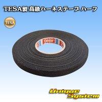 ドイツTESA製 テサテープ 高級ハーネステープ ハーフタイプ 1巻