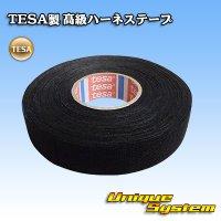 ドイツTESA製 テサテープ 高級ハーネステープ  1巻