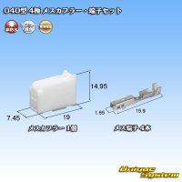 東海理化 040型 非防水 4極 メスカプラー・端子セット