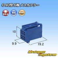 東海理化 040型 非防水 6極 メスカプラー