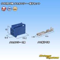 東海理化 040型 非防水 6極 メスカプラー・端子セット