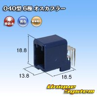 東海理化 040型 非防水 6極 オスカプラー