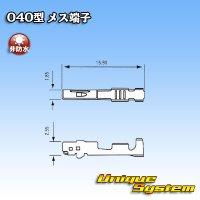 東海理化 040型用 非防水 メス端子