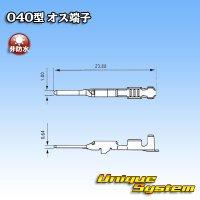 東海理化 040型用 非防水 オス端子