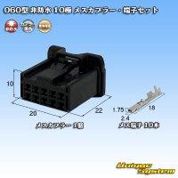 東海理化 060型 非防水 10極 メスカプラー・端子セット