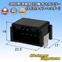 東海理化 060型 非防水 10極 オスカプラー(PCBタイプ ヘッダー)