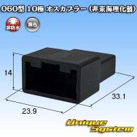 トヨタ純正品番(相当品又は同等品):90980-12C39 篏合相手側 (非東海理化製)