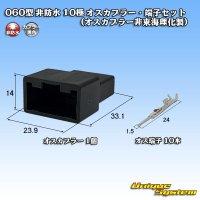 060型 非防水 10極 オスカプラー・端子セット (オスカプラー非東海理化製)