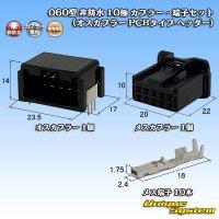 東海理化 060型 非防水 10極 カプラー・端子セット (オスカプラーPCBタイプ ヘッダー)