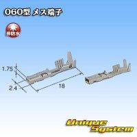 東海理化 060型 非防水用 メス端子