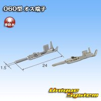 東海理化 060型 非防水用 オス端子