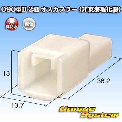 画像1: トヨタ純正品番(相当品又は同等品):90980-12498 篏合相手側