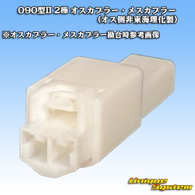 画像4: トヨタ純正品番(相当品又は同等品):90980-12498 篏合相手側