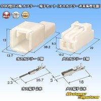 東海理化 090型II 非防水 2極 カプラー・端子セット (オスカプラー非東海理化製)