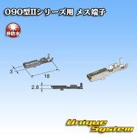 東海理化 090型IIシリーズ用 非防水 メス端子