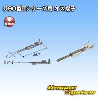 東海理化 090型IIシリーズ用 非防水 オス端子