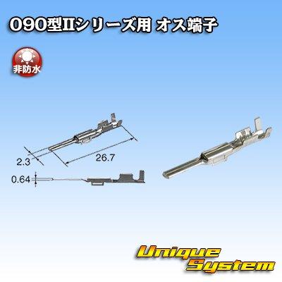 画像1: 東海理化 090型IIシリーズ用 非防水 オス端子