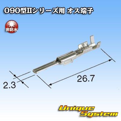 画像2: 東海理化 090型IIシリーズ用 非防水 オス端子
