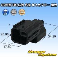 矢崎総業 025型 HS 防水 6極 オスカプラー 黒色