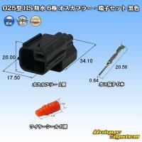 矢崎総業 025型 HS 防水 6極 オスカプラー・端子セット 黒色