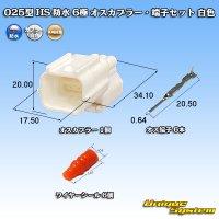 矢崎総業 025型 HS 防水 6極 オスカプラー・端子セット 白色