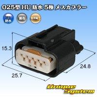旧三菱電線工業(現古河電工) 025型 HU 防水 5極 メスカプラー