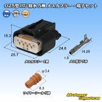 旧三菱電線工業(現古河電工) 025型 HU 防水 5極 メスカプラー・端子セット