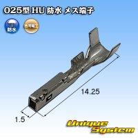 旧三菱電線工業(現古河電工) 025型 HU 防水 メス端子