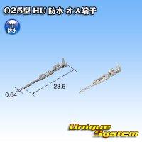 025型 HU 防水 オス端子